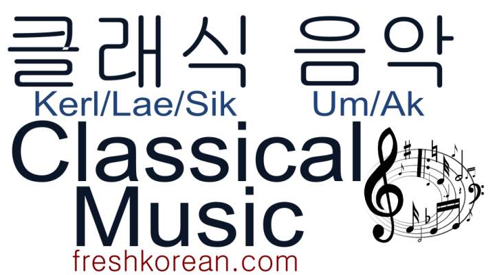 classical-music-fresh-korean-phrase
