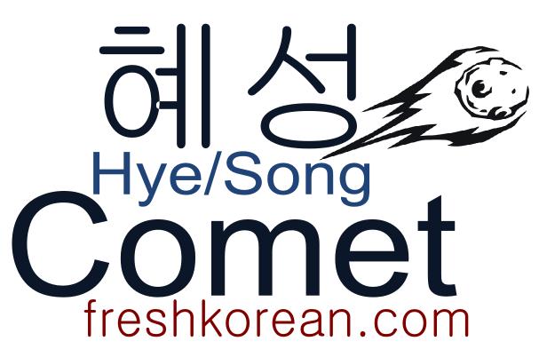 Comet - Fresh Korean Phrase