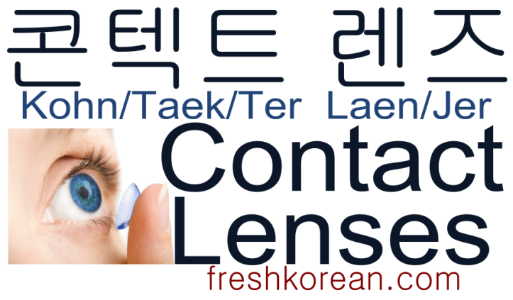 contact-lenses-fresh-korean-phrase