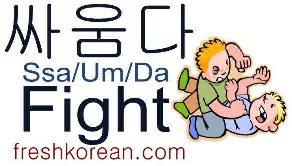 Fight - Fresh Korean Phrase