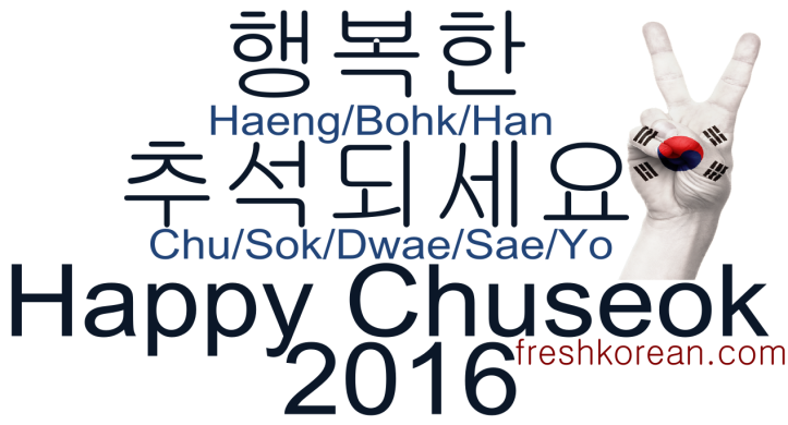 happy-chuseok-2016-fresh-korean-phrase