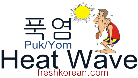 Heat Wave - Fresh Korean Phrase