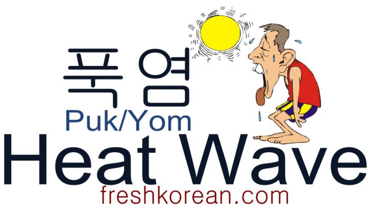Heat Wave - Fresh Korean Phrase
