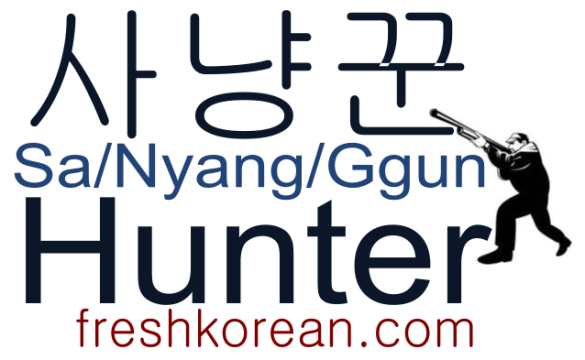 Hunter - Fresh Korean Phrase
