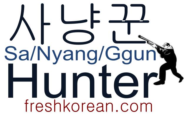Hunter - Fresh Korean Phrase