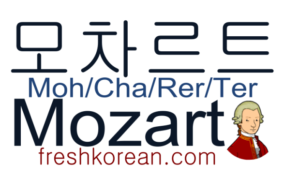 mozart-fresh-korean-phrase