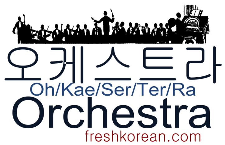 orchestra-fresh-korean-phrase