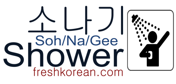 Shower - Fresh Korean Phrase