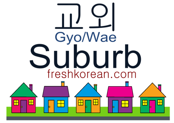 Suburb - Fresh Korean Phrase