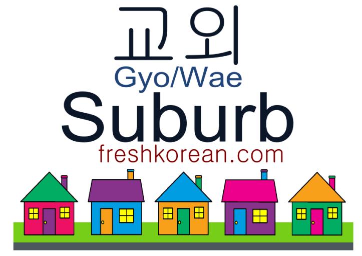 Suburb - Fresh Korean Phrase
