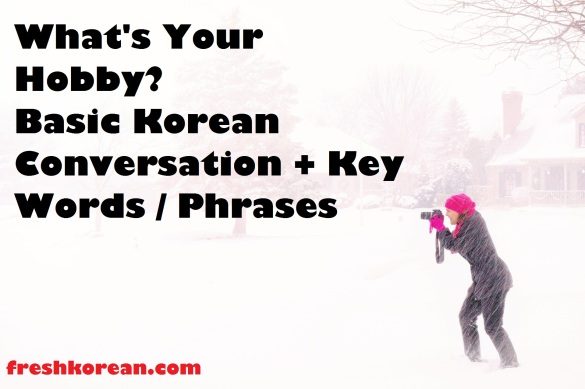 whats-your-hobby-conversation-fresh-korean-banner