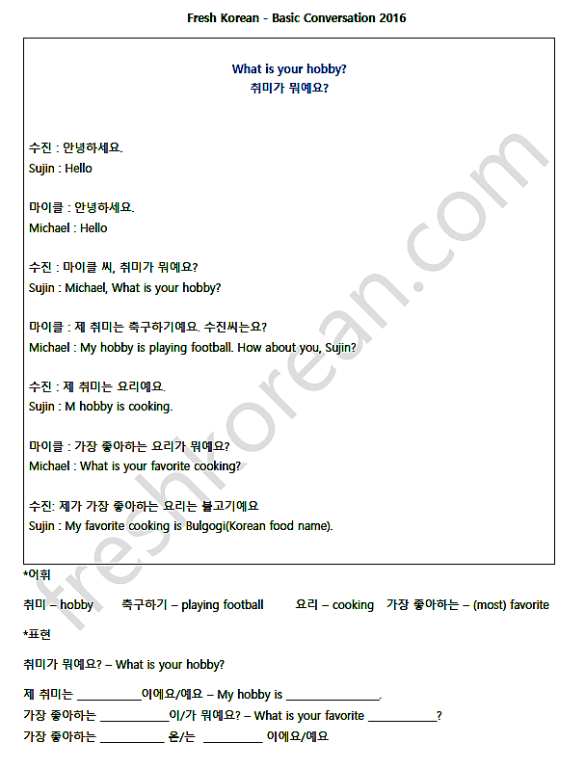 whats-your-hobby-korean-conversation-page-1