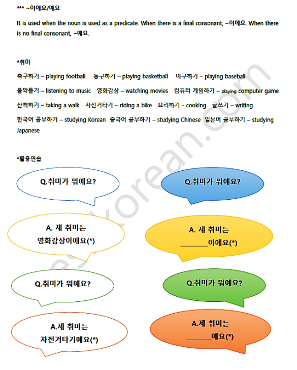 whats-your-hobby-korean-conversation-page-2-key-words