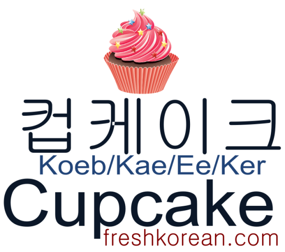cupcake-fresh-korean-phrase