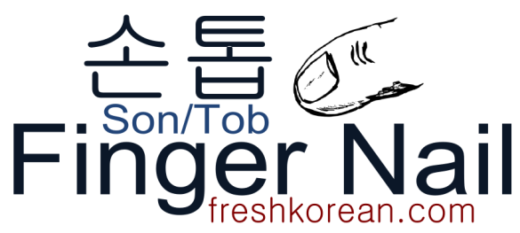 finger-nail-fresh-korean-phrase