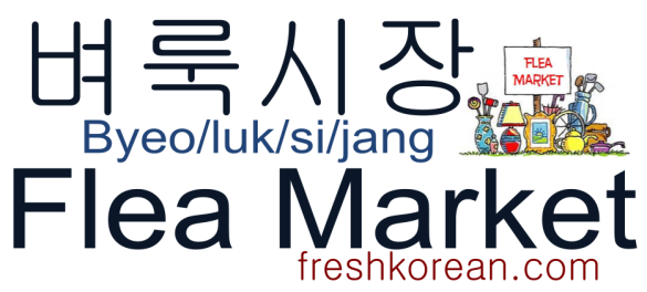 flea-market-fresh-korean-phrase