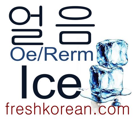 ice-fresh-korean-phrase