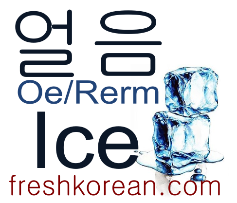 ice-fresh-korean-phrase