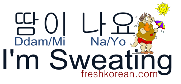 im-sweating-fresh-korean-phrase