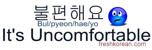 its-uncomfortable-fresh-korean-phrase