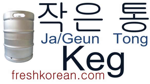 keg-fresh-korean-phrase
