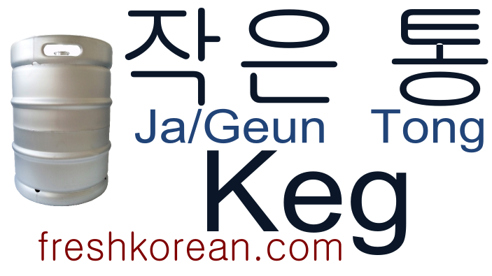 keg-fresh-korean-phrase