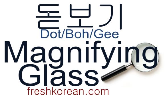 magnifying-glass-fresh-korean-phrase