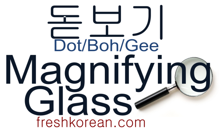 magnifying-glass-fresh-korean-phrase