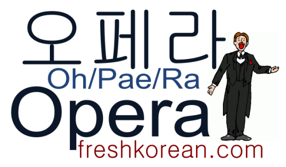 opera-fresh-korean-phrase