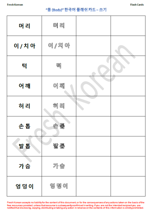 Korean Worksheet | Fresh Korean
