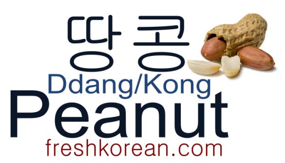peanut-fresh-korean-phrase