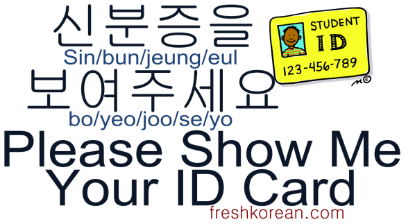 please-show-me-your-id-card-fresh-korean-phrase