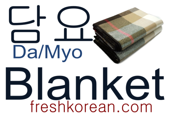 blanket-fresh-korean-phrase
