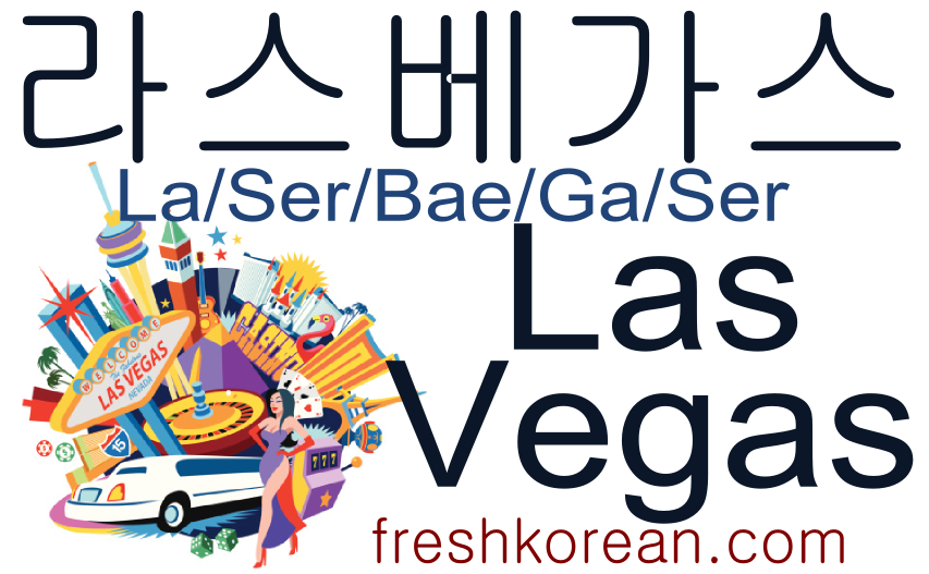 las-vegas-fresh-korean-phrase