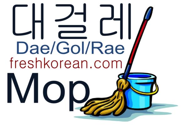 mop-fresh-korean-phrase