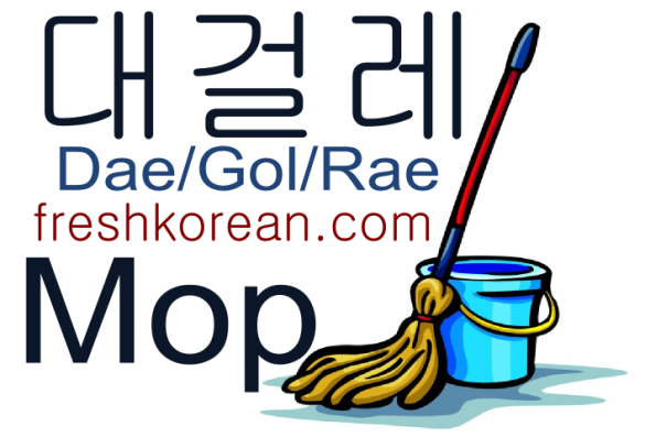 mop-fresh-korean-phrase