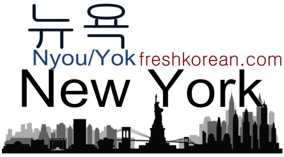 new-york-fresh-korean-phrase