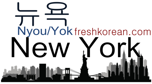 new-york-fresh-korean-phrase