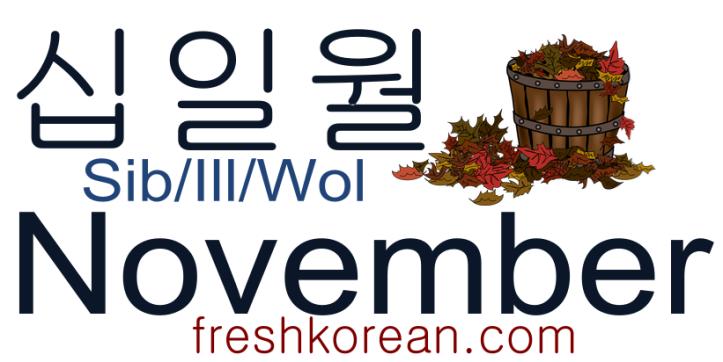 november-fresh-korean-phrase