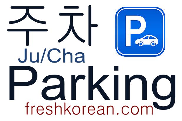 parking-fresh-korean-phrase