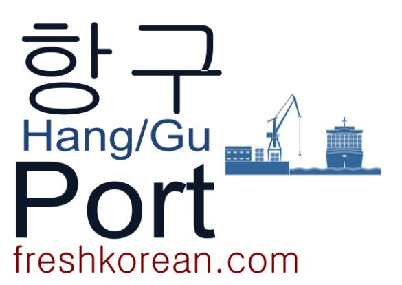 port-fresh-korean-phrase