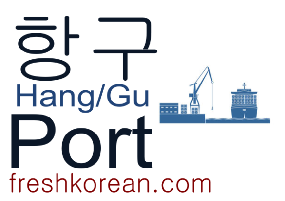 port-fresh-korean-phrase