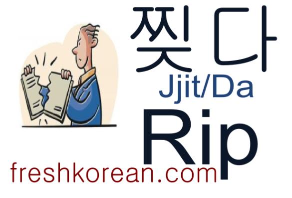 rip-fresh-korean-phrase