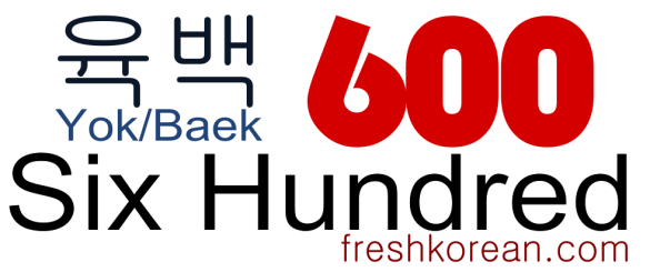 six-hundred-fresh-korean-phrase