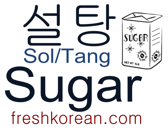 sugar-fresh-korean-phrase