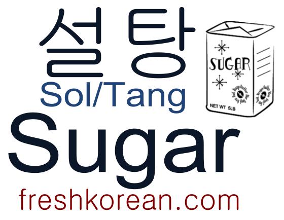 sugar-fresh-korean-phrase