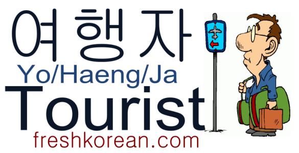 tourist-fresh-korean-phrase