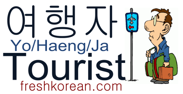 tourist-fresh-korean-phrase