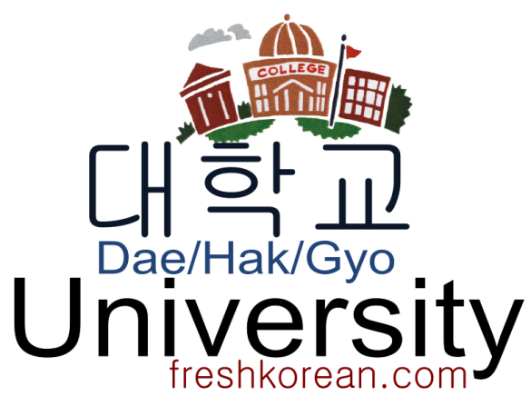 university-fresh-korean-phrase