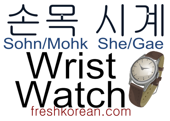 wrist-watch-fresh-korean-phrase